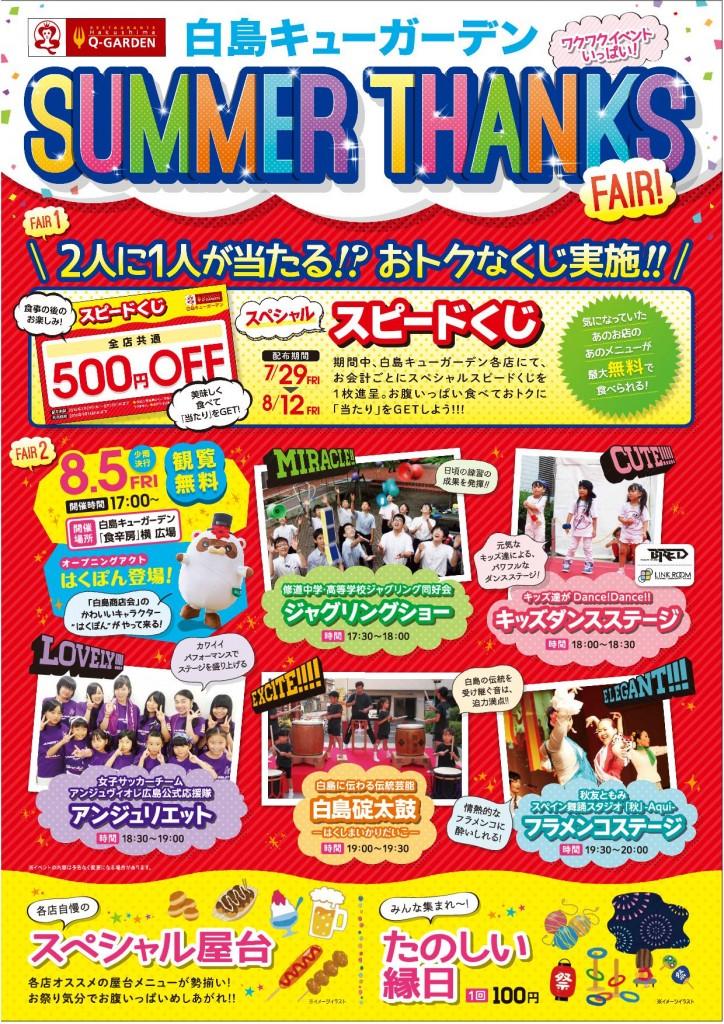 2016夏祭_B2